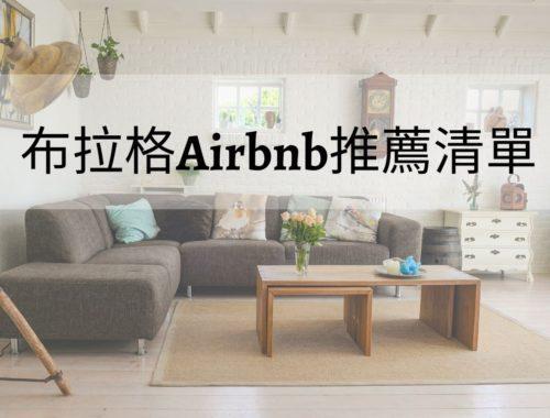 布拉格 Airbnb 推薦