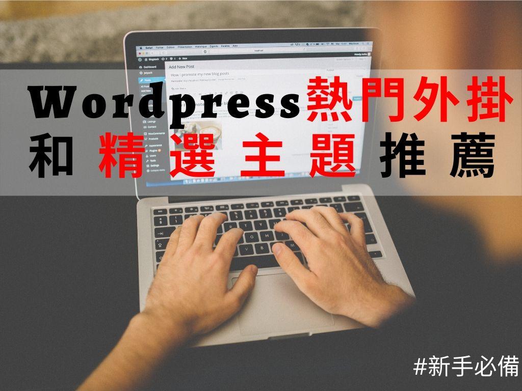 Wordpress外掛推薦