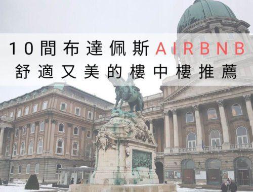 布達佩斯便宜airbnb推薦