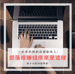 斜槓小資女利用wordpress建立旅遊部落格