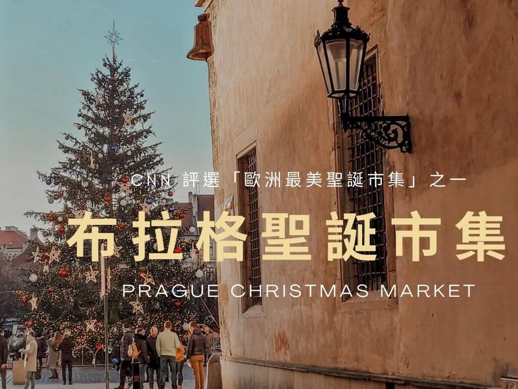 布拉格聖誕市集 Prague Christmas Market