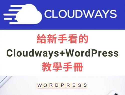 給新手看的Cloudways&Wordpress教學手冊