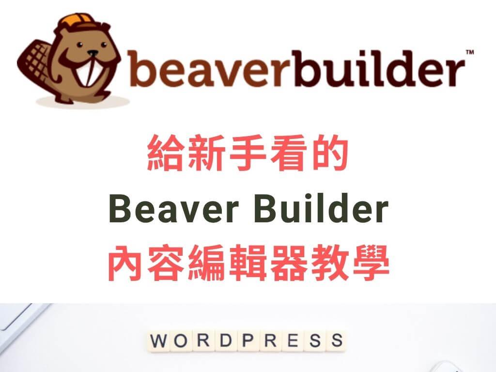 給新手看的Beaver Builder內容編輯器教學