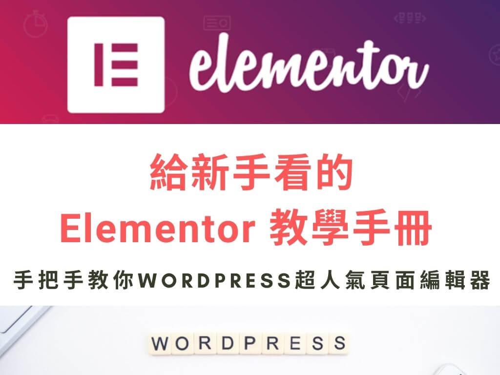 給新手看的Elementor教學手冊