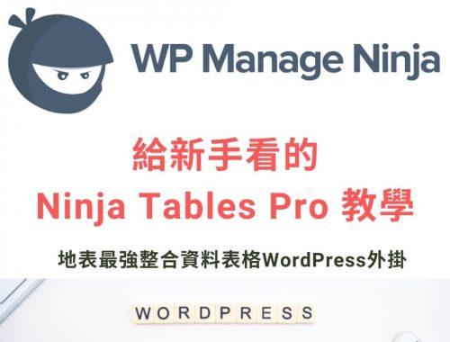 給新手看的Ninja Tables Pro教學