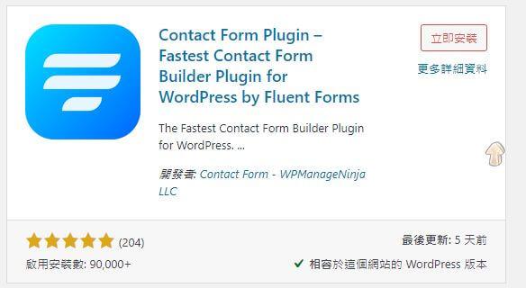 安裝WP Flunet Forms