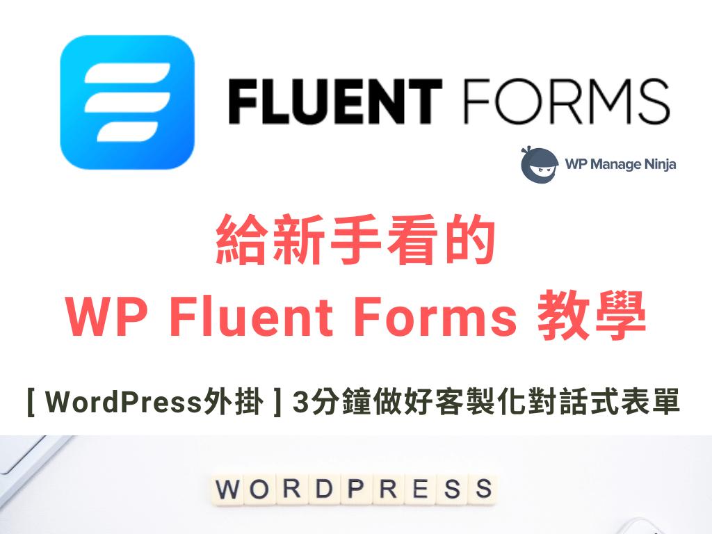 Fluent Form使用教學