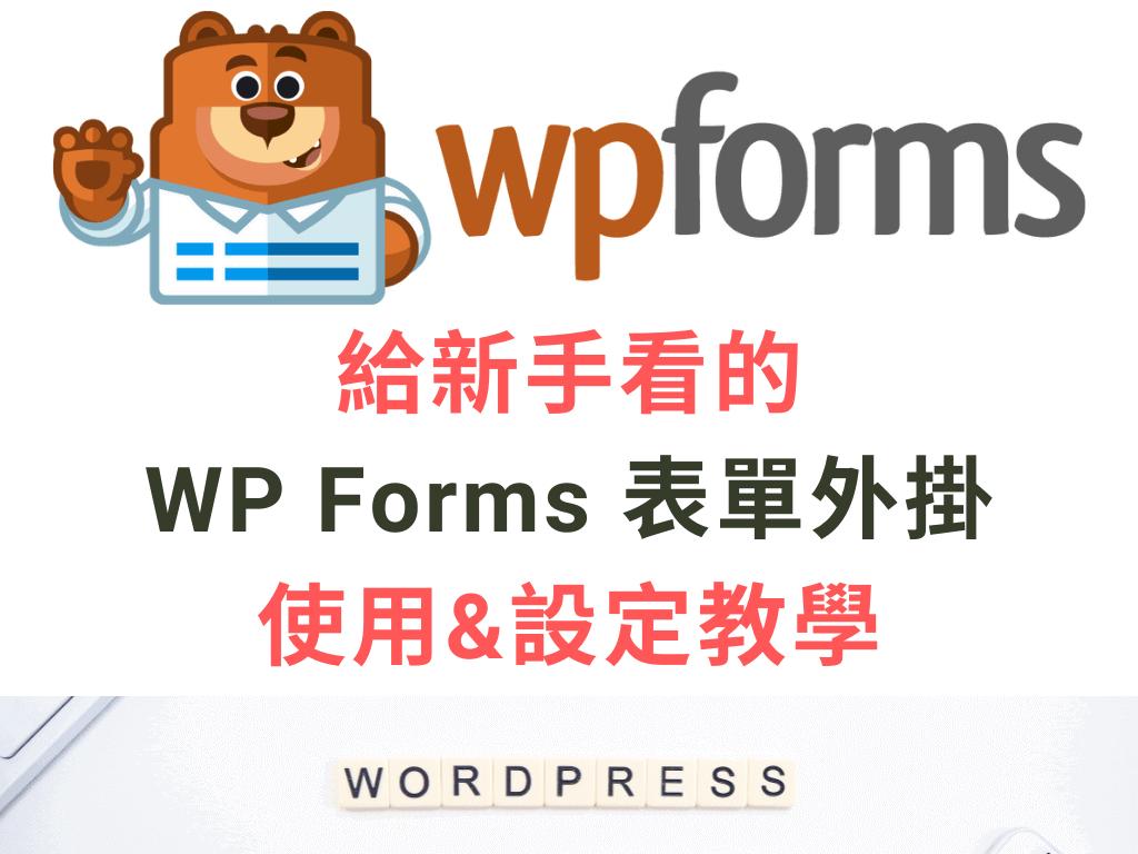 WP Forms表單外掛教學